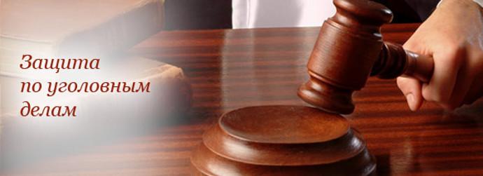 защита по уголовным делам в Иваново